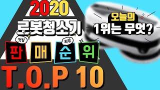 2020 최신 로봇 청소기 판매 순위 TOP 10 추천