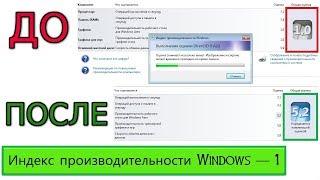 Индекс производительности windows равен — 1 или вовсе не удается его вычислить? ЗДЕСЬ РЕШЕНИЕ ☑