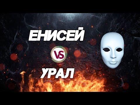 Прогноз и ставка Анатолия Бышовца: «Енисей» — «Урал»из YouTube · Длительность: 19 с