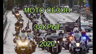Закрытие мото сезона 2020 Красноярск