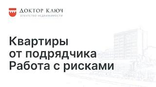 Квартиры от подрядчика. Работа с рисками.(, 2013-11-21T04:47:15.000Z)