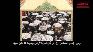 حرصٌ على الفقراء أم حقدٌ على المجالس ؟! | الشيخ رضا علي آبادي