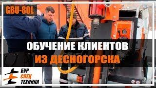 Обучение клиентов из Десногорска. Купить буровая установка GBU-80L от Бурспецтехники