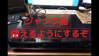 素人ですがジャンクBDレコーダーを購入したので使えるように治す。TOSHIBA RD-BR610 ブルーレイレコーダー 検索動画 23