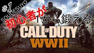 #1【FPS】初心者が1から鍛える「コール オブ デューティ ワールドウォーII」【CoD:WWII】