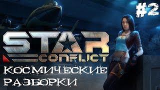 видео Star Conflict - шутер от третьего лица в мире космоса