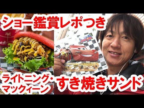 食べてみたニューヨークデリの すき焼きサンド201901 シー