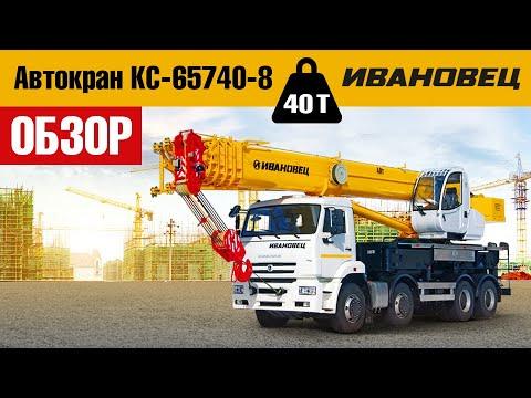 Обзор автокрана ИВАНОВЕЦ КС-65740-8