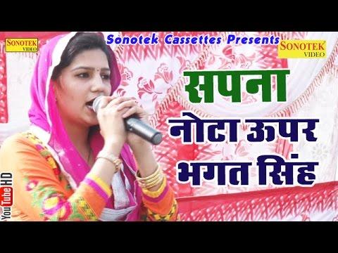 Sapna Chaudhary || Nota Uper Bhagat Singh || Haryanvi Ragni || नोटा ऊपर भगत सिंह