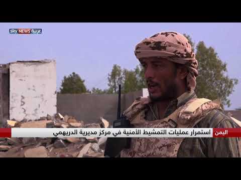 المقاومة اليمنية تسيطر على مبان رئيسية داخل مركز مديرية الدريهمي  - 12:22-2018 / 8 / 19