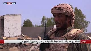 المقاومة اليمنية تسيطر على مبان رئيسية داخل مركز مديرية الدريهمي