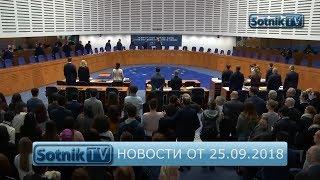 НОВОСТИ. ИНФОРМАЦИОННЫЙ ВЫПУСК 25.09.2018