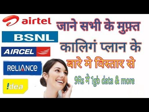 Latest news for Jio|Airtel |Idea plans |Rcom| jio vs other Telecoms| 148 free calling plans.