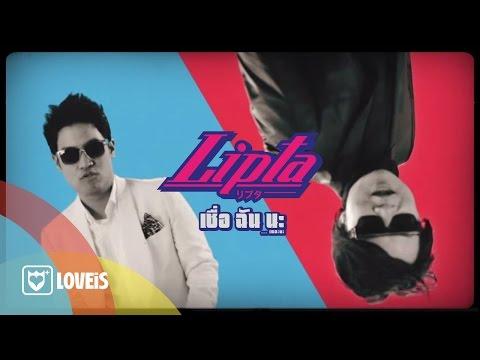 Lipta : เชื่อฉันนะ..เถอะนะ [Official MV]