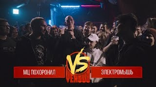 VERSUS  FRESH BLOOD 3 (МЦ Похоронил VS Электромышь) Round 2