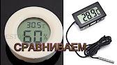 Гигрометр психрометрический вит 2 прибор для измерения температуры и относительной влажности воздуха.