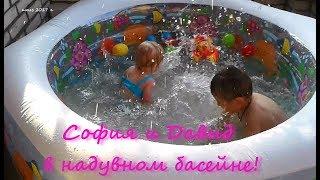Дети купаются в надувном бассейне. Умные и веселые дети. Детский бассейн. Детский. Видео для детей.