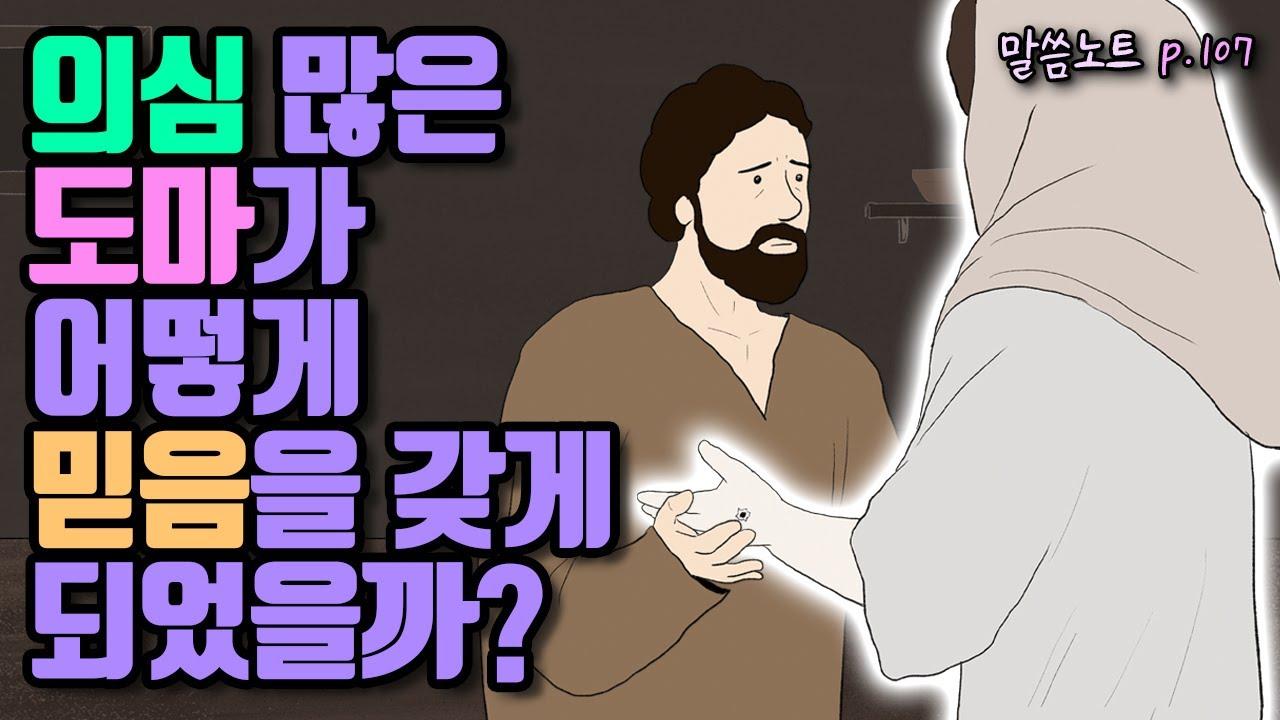 의심 많은 도마가 어떻게 믿음을 갖게 되었을까? | 조정민목사