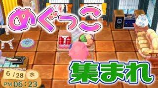 【集まれめぐっこ】とびだせどうぶつの森amiibo+☆生配信【キアリス村の村づくり】