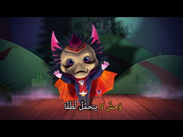 #سراج - أغنية حرف الواو مع الوطواط وسيم