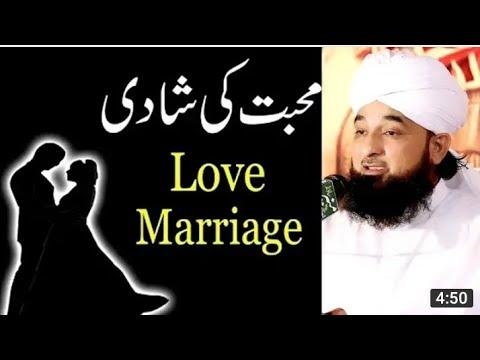 Mohabbat Ki Shadi In Islam   Love Marriage    Shaquib Raza Mustafai