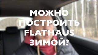 Можно строить FlatHaus зимой