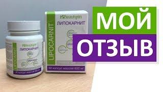 Отзыв на комплекс для похудения Липокарнит (Lipocarnit). Получилось похудеть на 5 кг за 3.5 недели