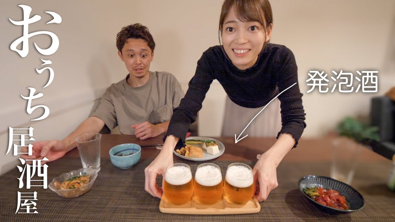 いつも飲んでるビールはどれ?  夫に利きビールさせたら面白すぎた・・【おうち居酒屋】