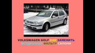 Как заменить воздушный фильтр кабины на Volkswagen Golf