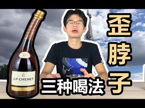 歪脖子酒(白兰地)的三种正确喝法。将他兑成鸡尾酒,让人欲罢不能。