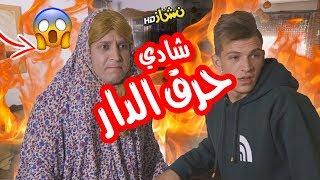 #نشاز 2018 - البيت يحترق – The house is on fire