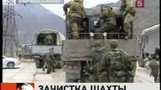 Спецоперация в Кабардино-Балкарии ушла под землю
