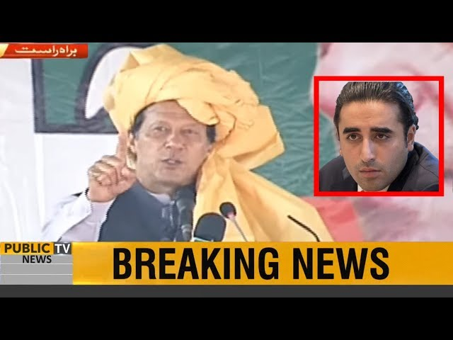 PM Imran Khan calls Bilawal 'Sahiba' instead of Saheb in PTI jalsa