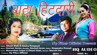 Bata Hitdari / Latest Garhwali Song / Dhani Shah & Seema Pangriyal / Label : N P Films Oficial