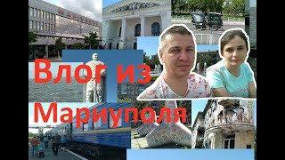 Шокирующий VLOG Путешествие в Мариуполь Иван Проценко