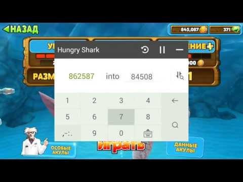 Hungry Shark Evolution делаем МНОГО ДЕНЕГ в игре