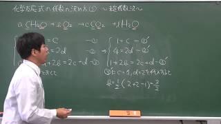 【化学基礎】化学反応式の立て方(2of2)