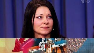 Мужское / Женское - Хмуриться ненадо, Лада. Выпуск от23.05.2017