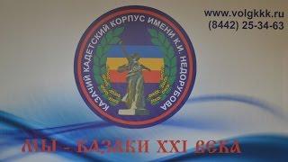 Казачий кадетский корпус имени Недорубова К. И. отмечает пятилетие.