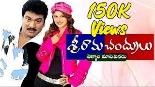 Sriramachandrulu Movie ll Rajendra Prasad ll Raasi ll Rambha ll Shivaji ll  Comedy Movies