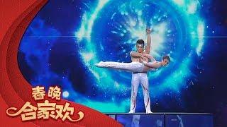 2013 春节联欢晚会 杂技《冰与火》Ice and Fire 赵丽 张权| CCTV春晚