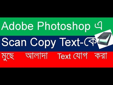 How To Edit Any Scanning Copy Text In Photoshop Tutorial By Mostafa!