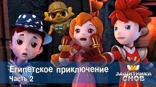 Защитники снов - Египетское приключение. Часть 2. Анимационный сериал для детей. Серия 44