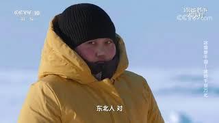 [跟着书本去旅行]《稚子弄冰》——冰雪带来的乐趣  课本中国