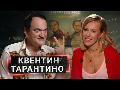 ТАРАНТИНО И СОБЧАК: о сексе в Голливуде, Мединском в Кремле и выборах в Мосгордуму