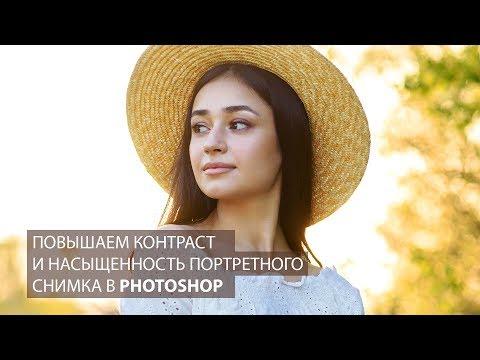Улучшаем насыщенность и контраст портрета в Фотошопе