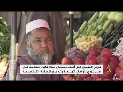 الفقر والخوف متلازمتا الحياة في أفغانستان  - نشر قبل 1 ساعة