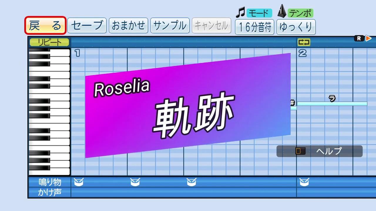 『パワプロ応援歌』軌跡/Roselia/バンドリ! - YouTube
