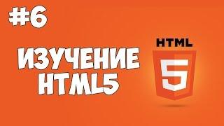 HTML5 уроки для начинающих | #6 - Теги для текста (продолжение + выводы)