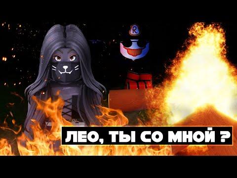 МЕСТО, ГДЕ ПОГИБЛА ЛИЛЛИТ / Ronald. Part 2